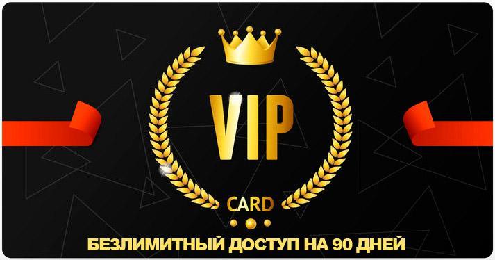 VIP CARD - Безлимитный доступ на 90 дней