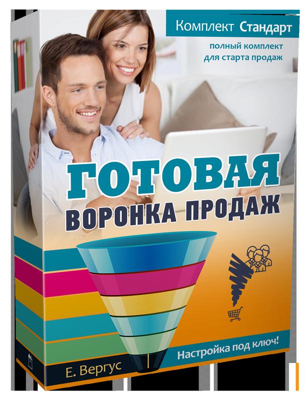 """Готовая Воронка Продаж под Ключ - комплект """"Стандарт"""""""