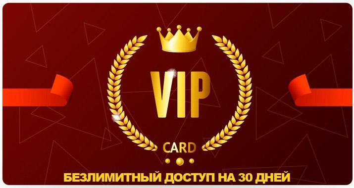 VIP CARD - Безлимитный доступ на 30 дней