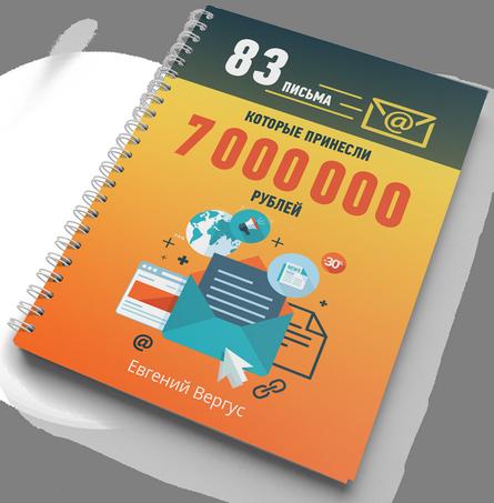 PDF-книга - 83 письма, которые принесли 7000000 рублей