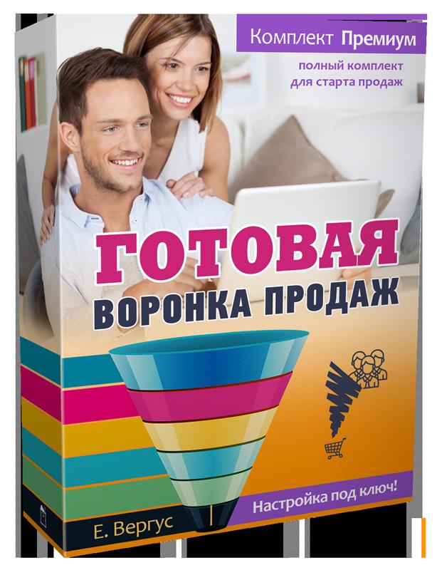 """Готовая Воронка Продаж под Ключ - комплект """"ПРЕМИУМ"""""""