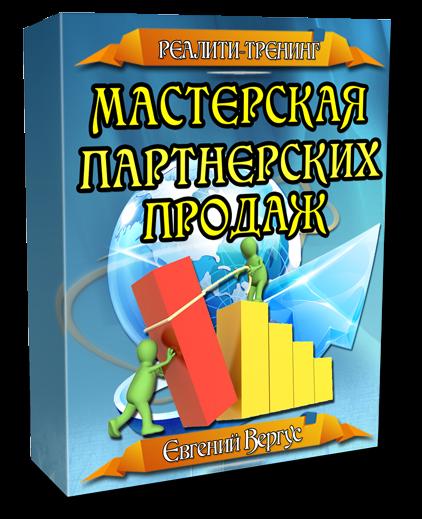 """Система обучения """"Мастерская Партнерских Продаж"""" Базовый комплект"""