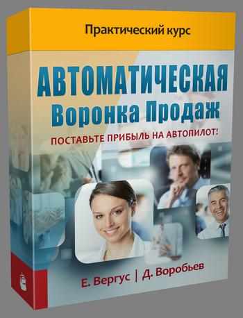 """Видеокурс """"Автоматическая Воронка Продаж"""""""