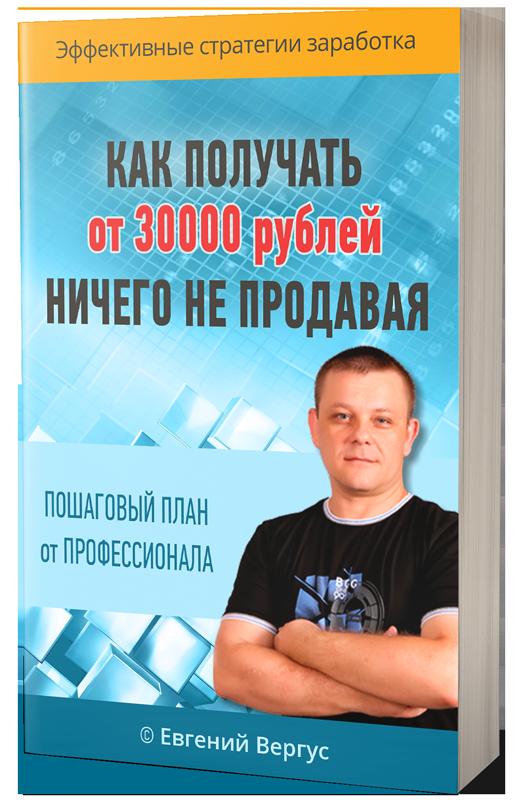 Электронная PDF-книга «Как получать от 30000 рублей, ничего не продавая»